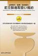 前立腺癌取扱い規約<第4版> 泌尿器科・病理・放射線科