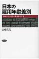 日本の雇用年齢差別 35歳リストラ社会の構造的不平等