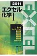 エクセル化学1 2011