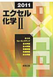 エクセル化学2 2011