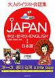 JAPAN 中国語・韓国語・英語←→日本語
