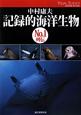 記録的海洋生物 No.1列伝 VISUAL SCIENCE