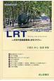 LRT ライトレール・トランジット 次世代型路面電車とまちづくり