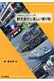 観光旅行と楽しい乗り物 交通論おもしろゼミナール5