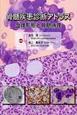 骨髄疾患診断アトラス 血球形態と骨髄病理