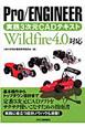 Pro/ENGINEER 実践3次元CADテキスト Wildfire4.0対応