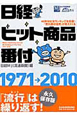 日経ヒット商品番付 1971→2010