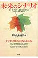 未来のシナリオ ピークオイル・温暖化の時代とパーマカルチャー
