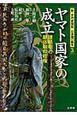 ヤマト国家の成立 新・古代史検証 日本国の誕生3 雄略朝と継体朝の政権