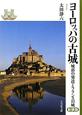 ヨーロッパの古城<新装版> 世界の城郭 城郭の発達とフランスの城