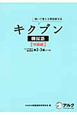 キクブン 韓国語 中級編 聞いて覚える韓国語文法 ハングル能力検定試験準2・
