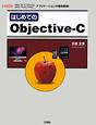 はじめてのObjective-C 「Mac OS X」「iPhone」「iPod T