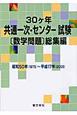 30ケ年 共通一次・センター試験[数学問題]総集編 昭和50年(1975)~平成17年(2005)