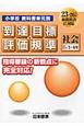 小学校 教科書単元別 到達目標と評価規準 社会 日文 3~6年 指導要録の新観点に完全対応!