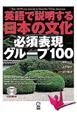 英語で説明する日本の文化 必須表現グループ100 CD2枚付き