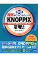 理系PC初心者のためのKNOPPIX活用法<改訂版> WindowsからLinuxへの超入門
