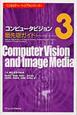 コンピュータビジョン 最先端ガイド CVIMチュートリアルシリーズ (3)