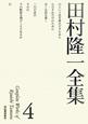 田村隆一全集 (4)
