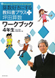 算数好きにする 教科書プラス+ 坪田算数 ワークブック 4年生