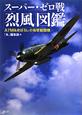 スーパー・ゼロ戦「烈風」図鑑 A7M&まぼろしの海軍戦闘機