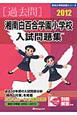 湘南白百合学園小学校 入試問題集 [過去問] 2012