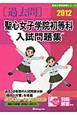 聖心女子学院初等科入試問題集 [過去問] 2012