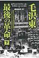 毛沢東 最後の革命(下)