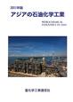 アジアの石油化学工業 2011