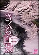 さくら百景 名所を彩る美しい季節の魔法・新撮完全版 SAKURA - Cherry Blossom