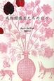 成均館-ソンギュンガン-儒生たちの日々(上)