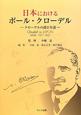 日本における ポール・クローデル クローデルの滞日年譜