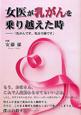 女医が乳がんを乗り越えた時 乳がんです。乳房全摘です