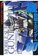 機動戦士ガンダム00<劇場版> 電撃データコレクション