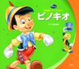 ピノキオ<決定版> 4~6歳向け
