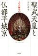 聖武天皇と仏都平城京 天皇の歴史2