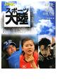 NHK スポーツ大陸 石川遼・福原愛・高橋大輔