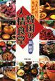 韓国の人情食堂