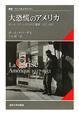 大恐慌のアメリカ ポール・クローデル外交書簡 1927-1932