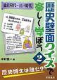 歴史壁面クイズで楽しく学ぼう 鎌倉時代~江戸時代 (2)