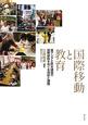 国際移動と教育 東アジアと欧米諸国の国際移民をめぐる現状と課題