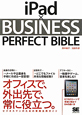 iPad×BUSINESS PERFECT BIBLE オフィスで、外出先で、常に役立つ。