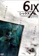 6ix[シックス]