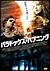 パラドックス・ハプニング[LCDV-71161][DVD] 製品画像
