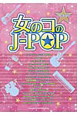 女のコのJ-POP