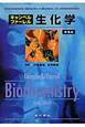 キャンベルファーレル 生化学<第6版>