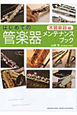 はじめての管楽器メンテナンスブック 木管楽器編