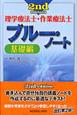 理学療法士・作業療法士 ブルー・ノート<第2版> 基礎編