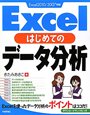 Excel はじめてのデータ分析 Excel2010/2007対応