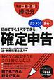 確定申告 初めてでも1人でできる 平成23年3月15日締切分 カンタン!安心!