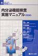 内分泌機能検査 実施マニュアル<改訂第2版> 内分泌シリーズ